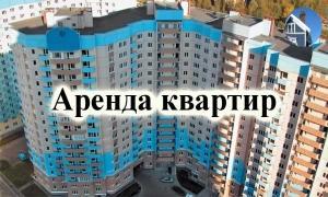 Сдать квартиру в Уфе на лето: краткосрочная аренда